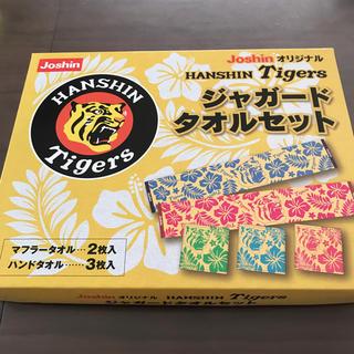 ハンシンタイガース(阪神タイガース)の阪神タイガース  タオル  セット(応援グッズ)