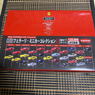 Ferrari - 京商 フェラーリ コレクション  20個