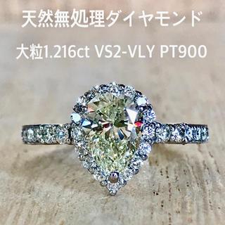 天然 無処理 ダイヤ リング 1.216×0.66ct VS2-VLY 中宝研