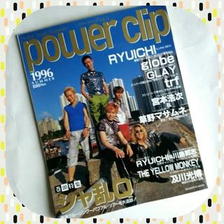 雑誌 power clip 1996 SUMMER (音楽/芸能)