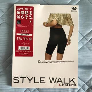ワコール(Wacoal)の[ワコール] STYLE WALK(エクササイズ用品)