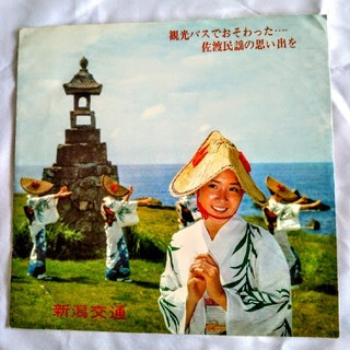 レコード 佐渡おけさ【佐渡民謡】(音楽/芸能)