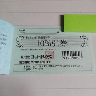 ニトリ - ニトリ 株主優待券