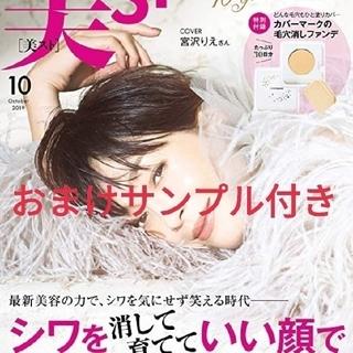 美stビスト10月号 おまけサンプル付き(美容)