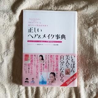【300円】正しいヘア&メイク事典 高橋書店(ファッション/美容)
