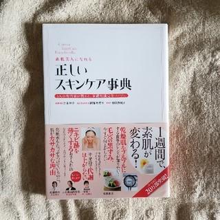【300円】正しいスキンケア事典 高橋書店(ファッション/美容)