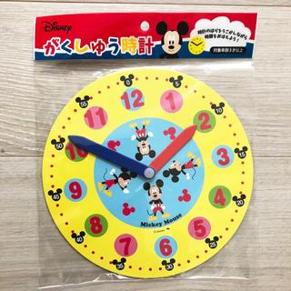 Disney - 新品❤️ミッキー 学習 時計 ディズニー