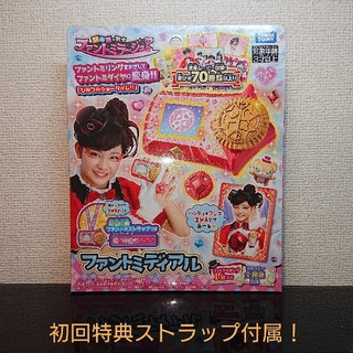 Takara Tomy - 新品!!ファントミラージュ:ファントミディアル:初回特典ストラップ付属!