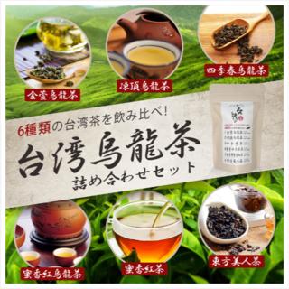 ●6種類烏龍茶詰め合わせセット● 【期間限定‧全商品100円オフ】