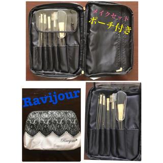 ラヴィジュール(Ravijour)のRavijour メイクポーチ メイクセット 新品(コフレ/メイクアップセット)