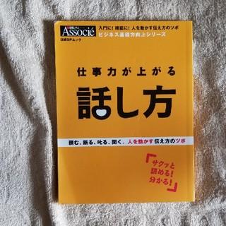 【300円】asosie 仕事力が上がる話し方
