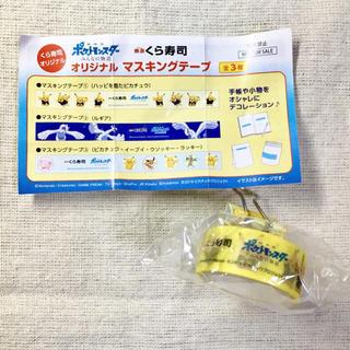 ポケモン - くら寿司× ポケモン ピカチュウ柄マスキングテープ*新品未使用