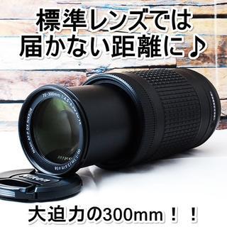Nikon - ★新品級&超望遠 ズームレンズ★Nikon AF-P 70-300mm VR