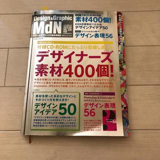 インプレス(Impress)のMDN  design&graphic(科学/技術)