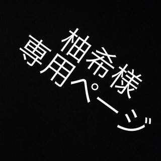 ジェネレーションズ(GENERATIONS)の柚木様専用 クッション ペンケース 数原(アイドルグッズ)