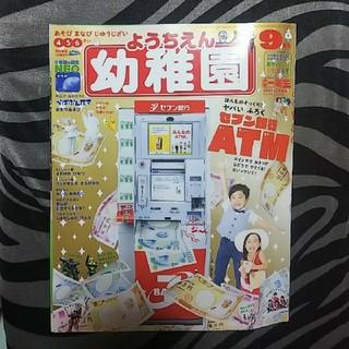 幼稚園(絵本/児童書)