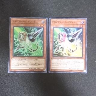 ユウギオウ(遊戯王)のPSYフレームギアγ スーパーレア 2枚セット 20CP 遊戯王(シングルカード)