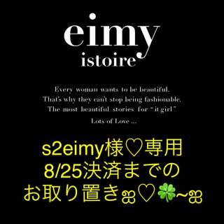 エイミーイストワール(eimy istoire)のeimy istoire♡新品♡即完売♡パールバックルベルト(ベルト)