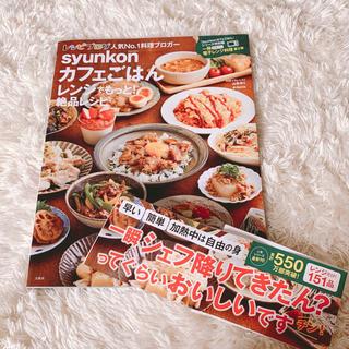 タカラジマシャ(宝島社)のsyunkon カフェごはん レンジ(料理/グルメ)