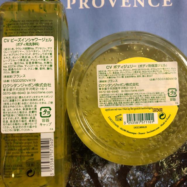 L'OCCITANE(ロクシタン)のロクシタンシトラスヴァーベナセット コスメ/美容のボディケア(ボディローション/ミルク)の商品写真