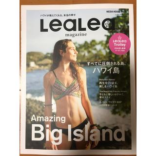 Lea Lea magazine(専門誌)