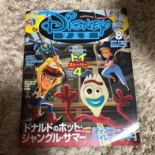 ディズニー(Disney)のディズニーファン8月号。(専門誌)