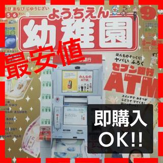 ショウガクカン(小学館)の☆最安値☆幼稚園 9月号(絵本/児童書)