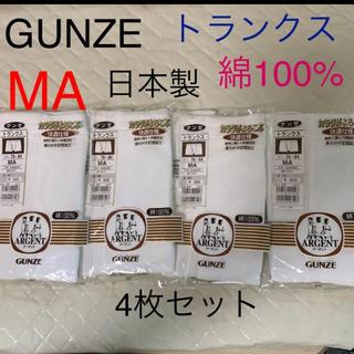 GUNZE - グンゼ   メンズ   トランクス   4枚セット