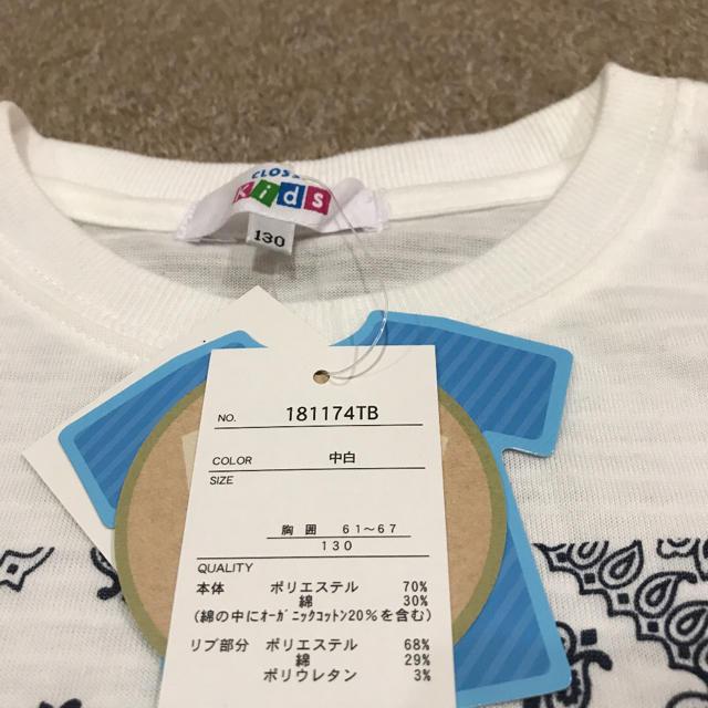 しまむら(シマムラ)の男児Tシャツ 130 新品未使用 キッズ/ベビー/マタニティのキッズ服 男の子用(90cm~)(Tシャツ/カットソー)の商品写真