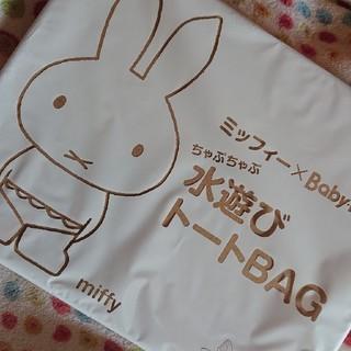 Baby-mo付録 ミッフィービニールトート