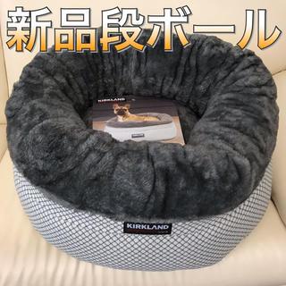 コストコ - 【新品 新カラー】カークランド ネスト ペット ベッド イタグレホイホイ ②