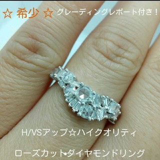 H/VSアップ☆ローズカットダイヤモンドリング k18WG(リング(指輪))