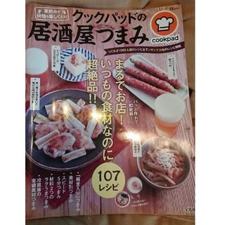 タカラジマシャ(宝島社)のクックパッドの居酒屋つまみレシピ本(料理/グルメ)