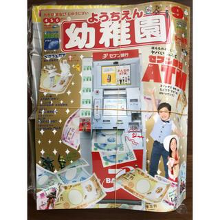 幼稚園9月号☆新品(絵本/児童書)