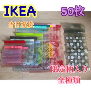 IKEA - IKEA ジップロック 限定柄入り 全種類 50枚セット