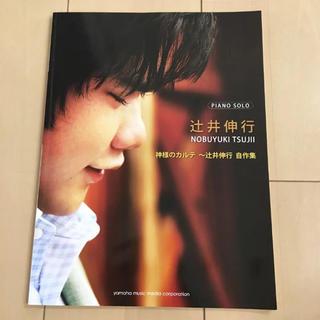 ピアノ楽譜 ☆ 神様のカルテ~辻井伸行自作集