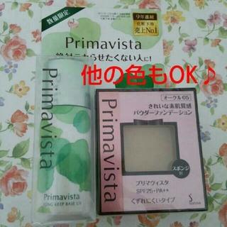 プリマヴィスタ(Primavista)のプリマヴィスタ 限定セット(コフレ/メイクアップセット)