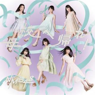 エヌエムビーフォーティーエイト(NMB48)のNMB48「母校へ帰れ!」劇場盤(ポップス/ロック(邦楽))