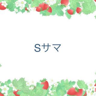 クーラクール(coeur a coeur)のえすちゃん専用(その他)