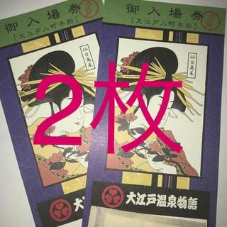 【送料込み】即日発送!2名様分 大江戸温泉物語 お台場