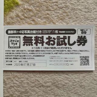 Kitamura - スタジオマリオ 無料お試し券!