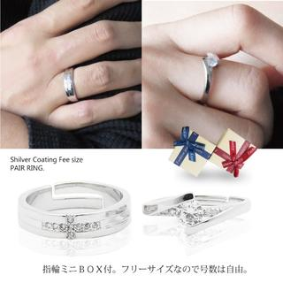 ペアリング クロス 一粒メレダイヤ シルバー指輪 925 重ね付け レディース(リング(指輪))