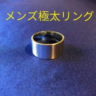 メンズ 平打リング 極太 ワイド【21サイズ】他サイズ有り (リング(指輪))