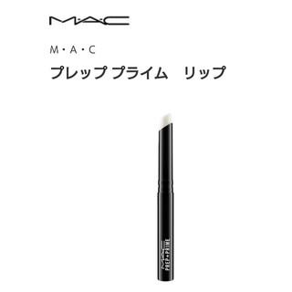 MAC - 【送料無料】MAC❤️ マック プレップ プライム リップ 1.7g