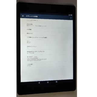 HTC - HTC Nexus9 32GB Android7.1.1 美品 中古 初期化済み