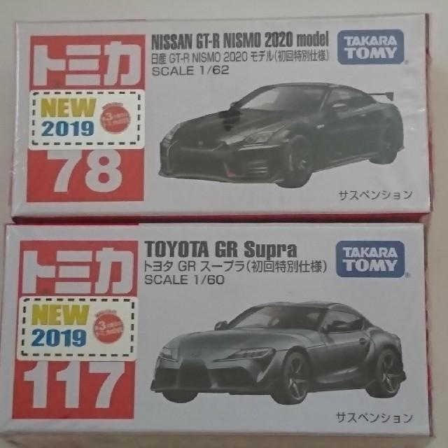Takara Tomy(タカラトミー)のトミカ 日産 GT-R トヨタ スープラ 初回特別仕様 2台セット エンタメ/ホビーのおもちゃ/ぬいぐるみ(ミニカー)の商品写真
