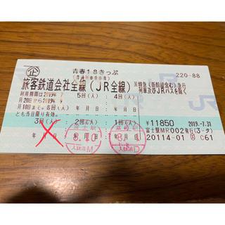 青春18きっぷ 2回分 8/30発送