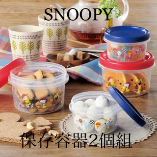 SNOOPY - 【SNOOPY】保存容器/2個組/しっかり閉まるスクリュータイプ