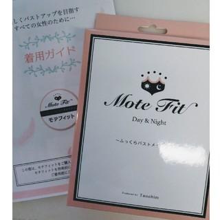 モテフィット Mote Fit