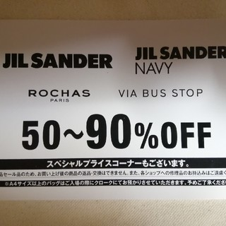 ジルサンダー(Jil Sander)のジル サンダー ファミリーセール 招待状 招待券(ショッピング)